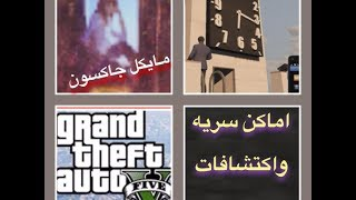 getlinkyoutube.com-قراند Gta v | اماكن سريه + مايكل جاكسون