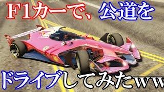 getlinkyoutube.com-GTA5 実車MOD - フェラーリF1を実況しながら公道ドライブしてみたww (Ferrari Concept F1)