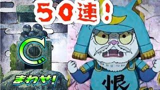 黒ガシャ50連チャン!妖怪ウォッチぷにぷに LIVE配信 Wib Wob