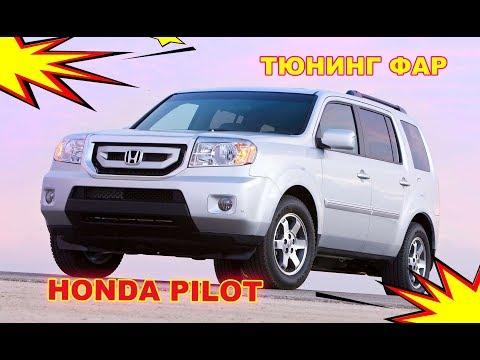 Тюнинг фар на Honda Pilot (установка ДХО и биксеноновых блок линз)