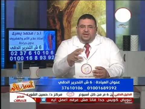 أ.د محمد يسري - علاج الام الغضروف بدون جراحة - حلقة 3