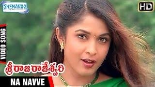Sri Raja Rajeshwari Movie | Na Navve Video Song | Ramya Krishna | Ramki | Shemaroo Telugu