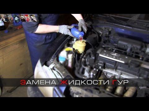 Замена жидкости ГУР steering fluid change