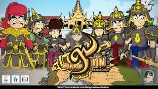 getlinkyoutube.com-Animation 2 D เรื่อง สงครามเก้าทัพ
