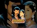 Venkateshs Devi Putrudu Telugu Full Movie :  Soundarya,Anjala Zaveri