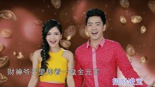 getlinkyoutube.com-2016 钟盛忠 钟晓玉 《招财进宝》高清 Official MV