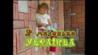 getlinkyoutube.com-Студія Лева - Я маленька українка