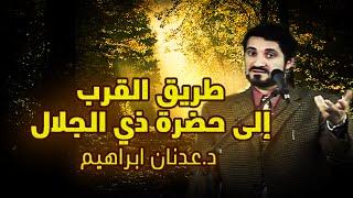 getlinkyoutube.com-الدكتور عدنان ابراهيم l طريق القرب إلى حضرة ذي الجلال