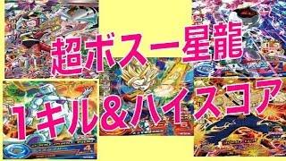 getlinkyoutube.com-【DBH】1キル&ハイスコア 超ボス一星龍 バッジ厳選の旅!! ドラゴンボールヒーローズ 15/10/19