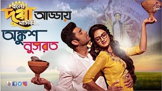 Bolo Dugga Maiki | বলো দুগ্গা মাইকী | Ankush | Nusrat | Exclusive Interview