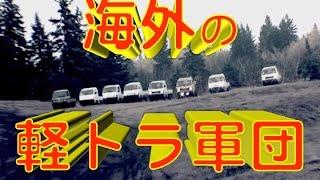 getlinkyoutube.com-海外で大人気!日本の軽トラが意外な場所で大活躍!外国人「カッコイイ、興奮するよ!」