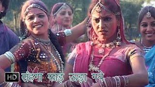 getlinkyoutube.com-Lanhaga Fad Uda Gaye | लंहगा फाड़ उड़ा गये | Ramdhan Gujja | Haryanvi Hot Holi Songs