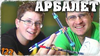 getlinkyoutube.com-Как сделать самодельный арбалет из карандашей дома своими руками. Огненные стрелы - Отец и Сын №122