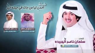 getlinkyoutube.com-شيلة احدن ليا || كلمات سلمان ناصر الهبيده || اداء خالد الشليه و مرجع ال سالم