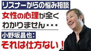 getlinkyoutube.com-小野坂昌也『リスナーからの悩み相談』女性の心理が全くわかりません・・・【声優スイッチ】