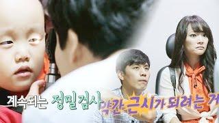 getlinkyoutube.com-김소현, 주안 근시 판정에 충격 @오 마이 베이비 20150919