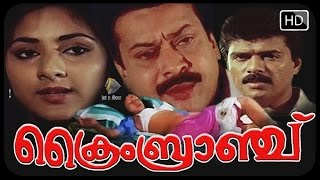 getlinkyoutube.com-Malayalam Full Movie Crime Branch | Captain Raju, Sukumaran, Jagathy Sreekumar, Rohini movies