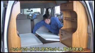 getlinkyoutube.com-軽キャンピングカー 「ぷちキャン」 キット取付け動画