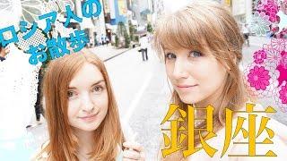 getlinkyoutube.com-ロシア人お散歩♥銀座へ!Прогулка по Гинза