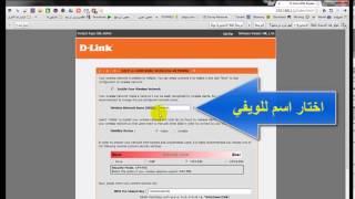 getlinkyoutube.com-شرح تغيير كلمة السر عند دخول اعدادات مودم D-LINK DSL-2640U