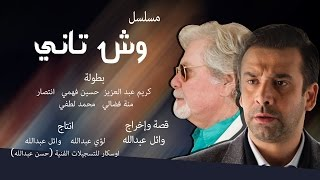 """getlinkyoutube.com-البرومو الرسمي الثاني (31 مايو 2015 )  من مسلسل """" وش تاني """" كريم عبد العزيز/ رمضان 2015"""