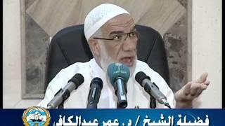 getlinkyoutube.com-وقفات مع الاستعاذة - الشيخ د. عمر عبد الكافي