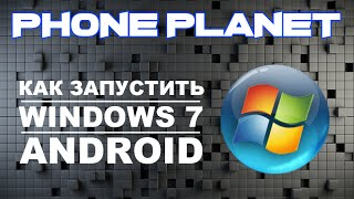 getlinkyoutube.com-Как запустить WINDOWS 7 на ANDROID PHONE PLANET