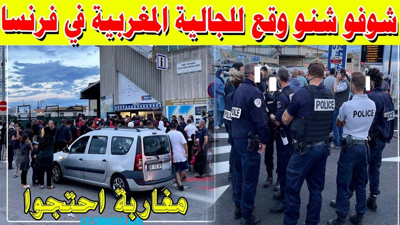 نايضة .. شوفو شنو وقع للجالية المغربية في فرنسا