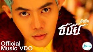 getlinkyoutube.com-เก่ง ธชย - อีปริก (Epic) [Official MV]