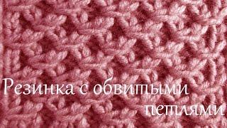 getlinkyoutube.com-Вязание спицами для начинающих  Резинка с обвитыми петлями