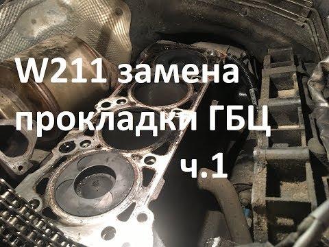 Замена прокладки ГБЦ. Начало W211 646.961 , часть 1