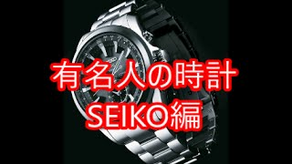 有名人 時計SEIKO編 NO32