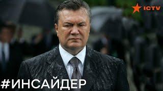 getlinkyoutube.com-Инсайдер: Обратная сторона жизни президента-беглеца Януковича - Выпуск 6