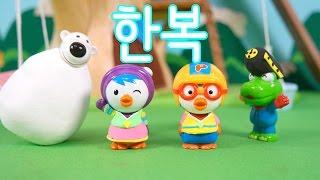 getlinkyoutube.com-뽀로로와 까치까치 설날의 한복 만들기 ★뽀로로 장난감 애니 캐릭온TV