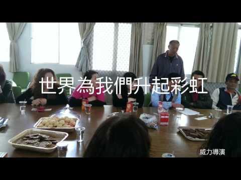 花蓮縣玉里鎮三民國民小學-2015同學會(第32屆)