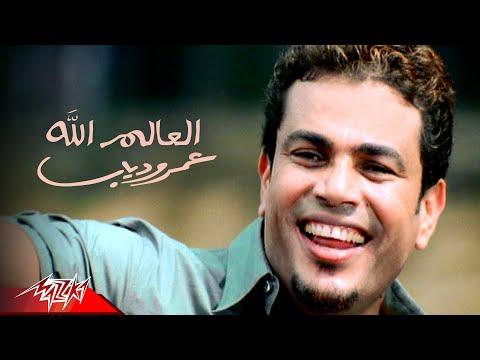 Amr Diab - El Alem Allah | Official Music Video | عمرو دياب - العالم الله