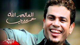 getlinkyoutube.com-El Alem Allah - Amr Diab العالم الله - عمرو دياب