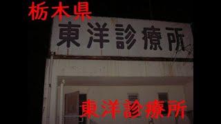 getlinkyoutube.com-心霊スポット研究所38 東洋診療所