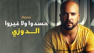 getlinkyoutube.com-Douzi : hasdou remix / الدوزي : حسدوا ولا غيروا
