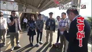 getlinkyoutube.com-愛媛 南海放送 News チャンネル4   鉄道BIG4も参戦!伊予灘ものがたり 2014 1019