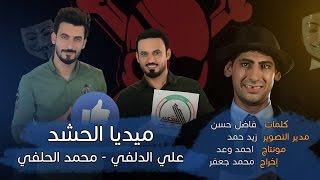 getlinkyoutube.com-ميديا الحشد | علي الدلفي و محمد الحلفي | بمشاركة حيدر دعدوعة | 2016 | Crowd Media | Video Clip