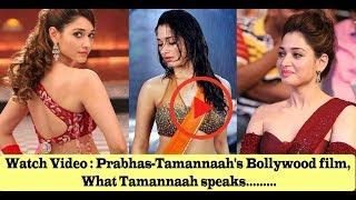 Watch Video : Prabhas-Tamannaah's Bollywood film,  What Tamannaah speaks......