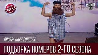 getlinkyoutube.com-Прозрачный Гонщик, Одесса - Подборка номеров 2-го сезона | Лига Смеха, прикольное видео