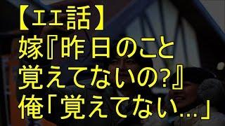【エエ話】嫁『覚えてないの?昨日のこと』俺「覚えてない…」嫁『ふーん』→結果www