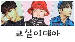 getlinkyoutube.com-BTS (방탄소년단) – Class Idea (교실이데아) (Cover) [Color coded Han|Rom|Eng lyrics]