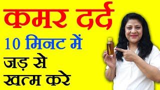 getlinkyoutube.com-Back Pain Treatment in Hindi for Women - महिलाओं में कमर दर्द के घरेलू उपचार by Sonia Goyal