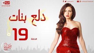 getlinkyoutube.com-مسلسل دلع بنات للنجمة مي عز الدين - الحلقة التاسعة عشر - 19 Dalaa Banat - Episode