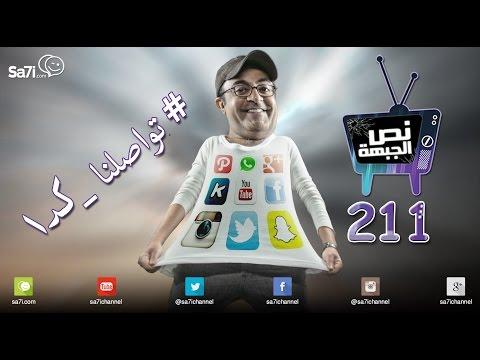 """#صاحي :""""نص الجبهة""""211- #تواصلنا_كدا !"""