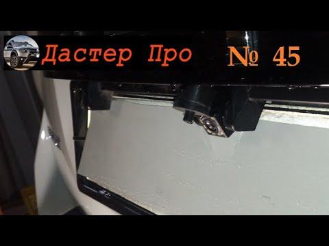 Омыватель камеры заднего вида на Рено Дастер. Делаем сами. ДастерПро тюнинг дастер доработки