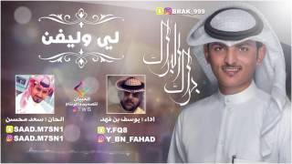 getlinkyoutube.com-شيلة لي وليفن كلمات براك عمر البراك اداء يوسف بن فهد الحان سعد محسن